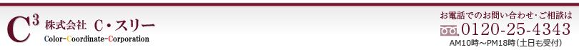 株式会社C・スリー お電話でのお問い合わせ・ご相談は0120-25-4343 AM10時~PM18時(土日も受付しております)